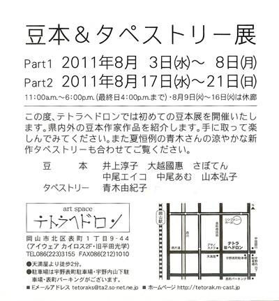 テトラDM2.jpg